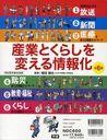 産業とくらしを変える情報化 6巻セット (児童書) / 堀田龍也/監修