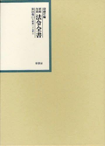 昭和年間法令全書 第24巻ー1 (単行本・ムック) / 印刷庁/編