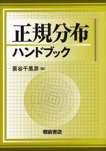 正規分布ハンドブック[本/雑誌] (単行本・ムック) / 蓑谷千凰彦/著