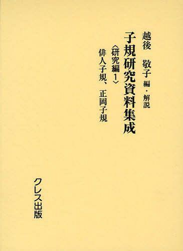 子規研究資料集成 研究編1 (単行本・ムック) / 越後敬子/編・解説
