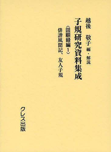 子規研究資料集成 回顧録編1 (単行本・ムック) / 越後敬子/編・解説