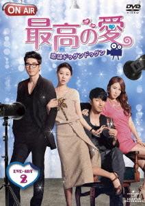 最高の愛~恋はドゥグンドゥグン~ DVD-SET 2 / TVドラマ