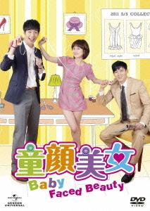 童顔美女 DVD-BOX 1 / TVドラマ