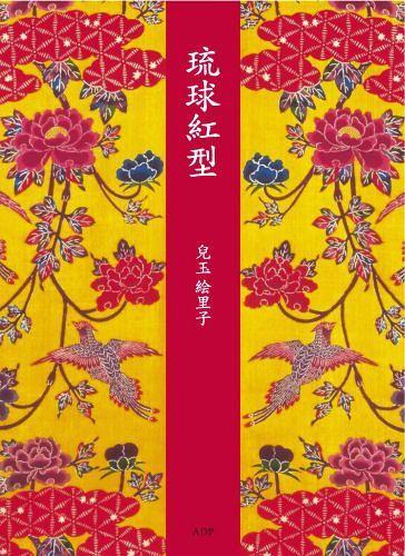 【メール便利用不可】 琉球紅型[本/雑誌] (単行本・ムック) / 兒玉絵里子/著
