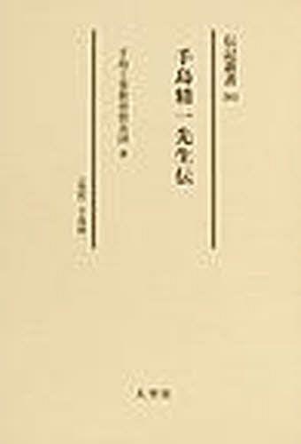 手島精一先生伝 〈伝記〉手島精一 復刻 (伝記叢書)[本/雑誌] (単行本・ムック) / 手島工業教育資金団