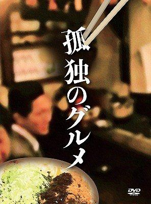 孤独のグルメ DVD-BOX / TVドラマ
