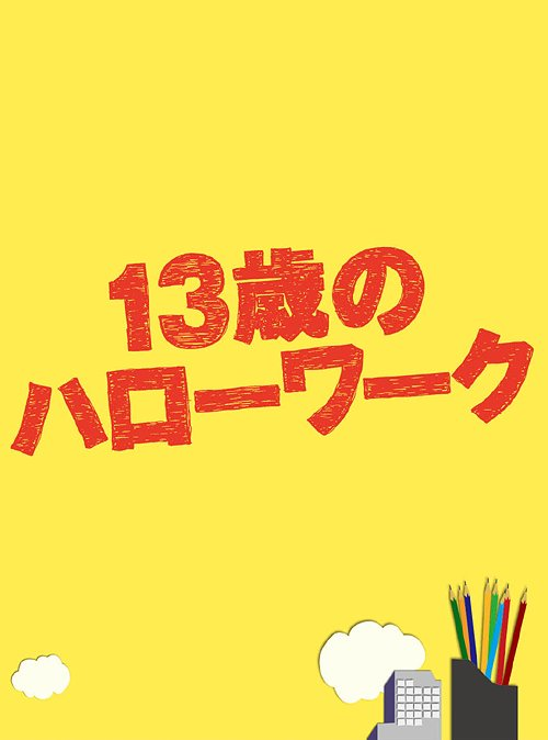 日本最大級 13歳のハローワーク Blu-ray Blu-ray BOX [Blu-ray]/ [Blu-ray]/ TVドラマ, ハムラシ:4b9e21c8 --- canoncity.azurewebsites.net