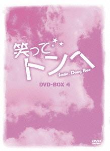 笑ってトンヘ DVD-BOX 4 / TVドラマ