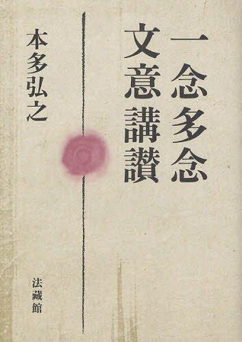 一念多念文意講讃 (単行本・ムック) / 本多弘之/著