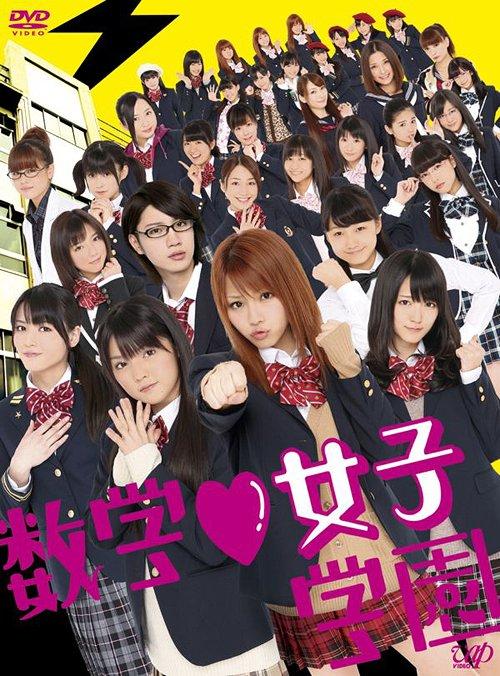 数学 女子学園 DVD-BOX [初回限定生産] / TVドラマ