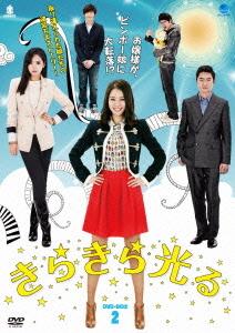 きらきら光る DVD-BOX 2 / TVドラマ