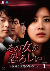 その女が恐ろしい ~屈辱と復讐の果てに~ DVD-BOX 1 / TVドラマ
