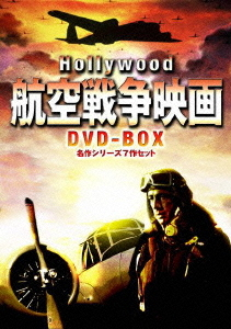 メール便利用不可 ハリウッド航空戦争映画 DVD-BOX お得 洋画 メイルオーダー 名作シリーズ7作セット