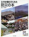 3.11が教えてくれた防災の本 4巻セット (児童書) / 片田敏孝/監修