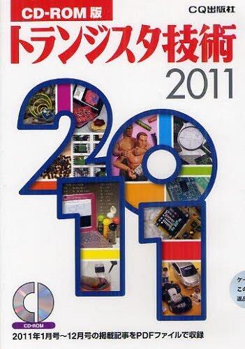 '11 CD-ROM版 トランジスタ技術[本/雑誌] (単行本・ムック) / CQ出版