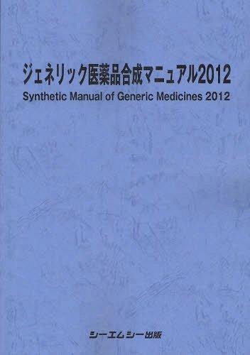 ジェネリック医薬品合成マニュアル 2012[本/雑誌] (単行本・ムック) / シーエムシー出版