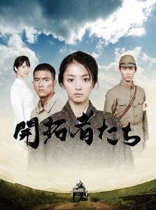 開拓者たち [Blu-ray] / TVドラマ