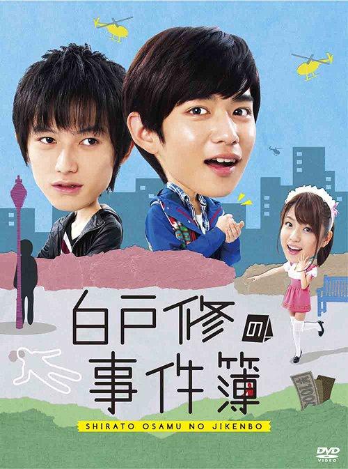 白戸修の事件簿[DVD] / TVドラマ