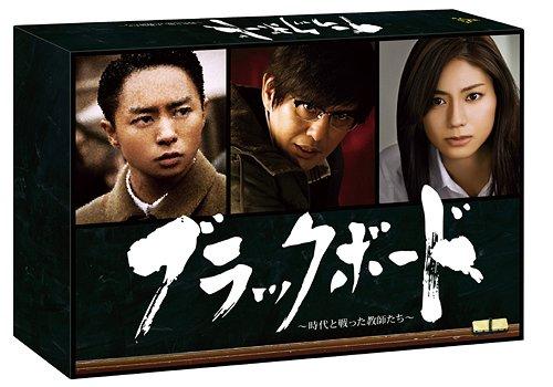 ブラックボード~時代と戦った教師たち~ Blu-ray BOX [Blu-ray] / TVドラマ