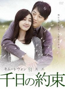 千日の約束 BOX 1 / TVドラマ