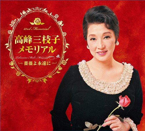 高峰三枝子メモリアル~薔薇よ永遠に~ [5CD+DVD] / 高峰三枝子