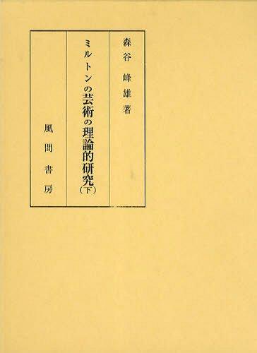 ミルトンの芸術の理論的研究 下 (単行本・ムック) / 森谷峰雄/著