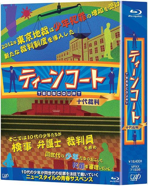 ティーンコート Blu-ray BOX [Blu-ray] / TVドラマ