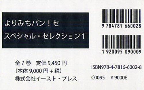 評判 メール便利用不可 よりみちパン セ スペシャル セレクション1 7巻セット ムック イースト お気に入 単行本 雑誌 本 プレス