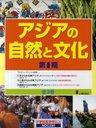 アジアの自然と文化 第1期 3巻セット[本/雑誌] (児童書) / クリスチャン・ダニエルス/監修