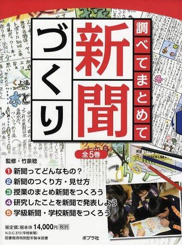 調べてまとめて新聞づくり 5巻セット[本/雑誌] (児童書) / 竹泉稔/監修