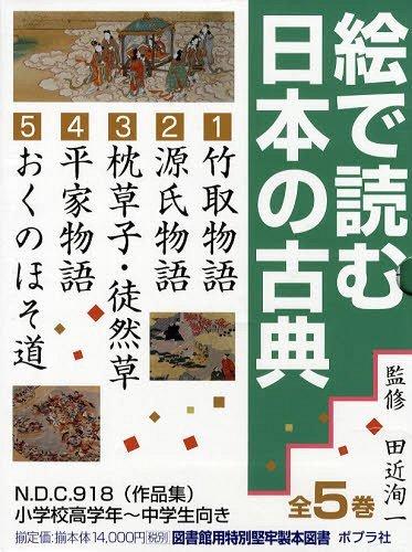 絵で読む日本の古典 5巻セット[本/雑誌] (児童書) / 田近洵一