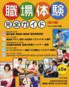 職場体験完全ガイド 第4期 5巻セット[本/雑誌] (児童書) / ポプラ社