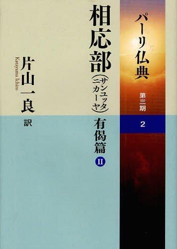 パーリ仏典 第3期2 (単行本・ムック) / 片山一良/訳