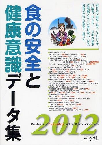 食の安全と健康意識データ集 2012 (単行本・ムック) / 三冬社編集部/編集