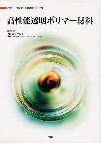 高性能透明ポリマー材料[本/雑誌] (ポリマーフロンティア21講演録シリーズ 33) (単行本・ムック) / 高分子学会/講演会企画