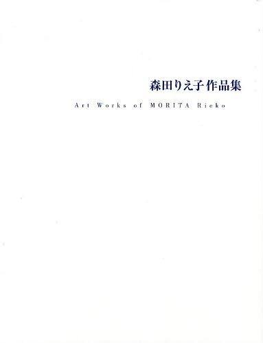 森田りえ子作品集 1979 2011[本/雑誌] (単行本・ムック) / 森田りえ子/著