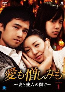 愛も憎しみも ~妻と愛人の間で~ DVD-BOX 1 / TVドラマ
