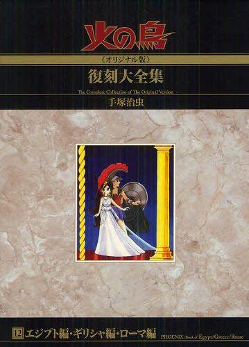 火の鳥《オリジナル版》復刻大全集 12[本/雑誌] (コミックス) / 手塚治虫/著