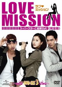 ラブ・ミッション -スーパースターと結婚せよ!- [完全版] DVD-SET 3 / TVドラマ