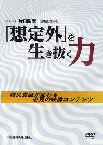 送料無料選択可 DVD 想定外 国内即発送 を生き抜く力 本 単行本 35%OFF 片田敏孝 雑誌 ムック