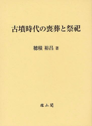 古墳時代の喪葬と祭祀 (単行本・ムック) / 穂積裕昌/著
