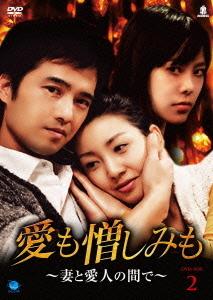 愛も憎しみも ~妻と愛人の間で~ DVD-BOX 2 / TVドラマ