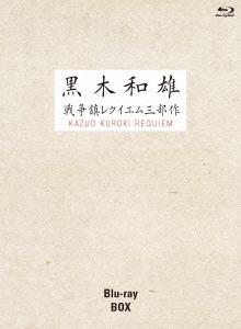 黒木和雄戦争レクイエム三部作 Blu-ray BOX [Blu-ray] / 邦画