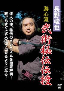 長野峻也 游心流 武術秘伝 DVD-BOX / 格闘技