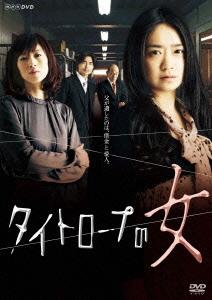 タイトロープの女 / TVドラマ
