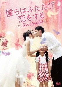 僕らはふたたび恋をする <台湾オリジナル放送版> DVD-BOX 2 / TVドラマ
