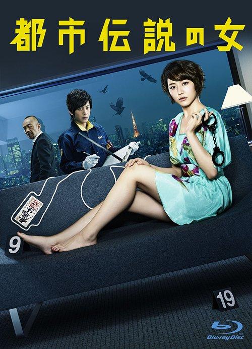 都市伝説の女 Blu-ray BOX [Blu-ray] / TVドラマ