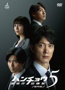 ハンチョウ~警視庁安積班~ シリーズ5 DVD-BOX DVD-BOX / TVドラマ