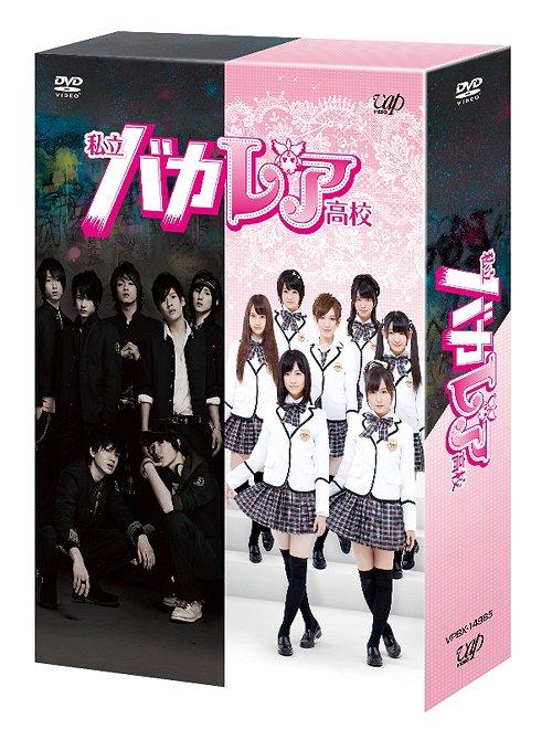 私立バカレア高校 DVD-BOX [通常版][DVD] / TVドラマ