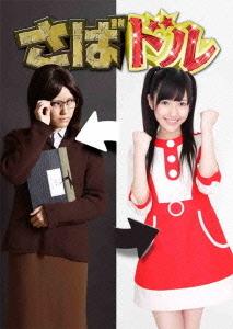 さばドル DVD レギュラーBOX / TVドラマ